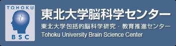 東北大学脳科学センター 東北大学包括的脳科学研究・教育推進センター Tohoku University Brain Science Center