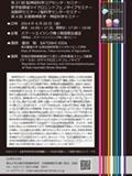 第27回 脳神経科学コアセンターセミナー / 新学術領域マイクロエンドフェノタイプセミナー / 加齢研セミナー / 脳科学センターセミナー / 第4回 災害精神医学・神経科学セミナー サムネール