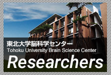 研究者紹介 Researchers 東北大学脳科学センター Tohoku University Brain Science Center.